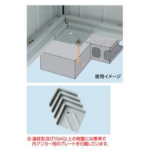 イナバ物置 ネクスタオプション アンカープレート U-4個入 exis