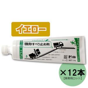 すべり止め剤 ナルグリップ イエロー1kg×12本【業務用ロット】|exis