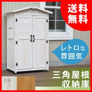 三角屋根収納庫 KGRS1600【住まいスタイル】|exis