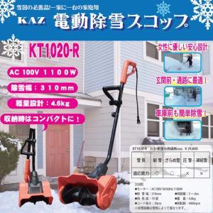 【大雪対策】電動除雪スコップ KT1020-R【送料無料】|exis