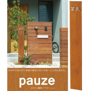 COMON かもんシリーズ PAUZE パウゼボード PZ-3(美濃クラフト)|exis