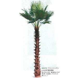 ワシントンヤシ(86070)合成繊維 プラスチック製 椰子 フェイクプラント|exis
