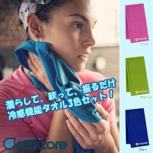 クールコア COOL CORE スーパークーリングタオル 3色セット ブルー ピンク グリーン|exlead-japan