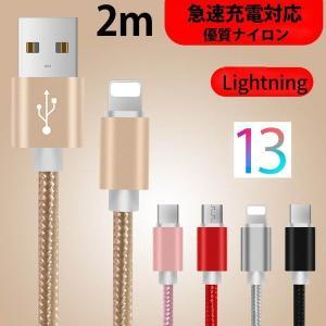 2m ios12 iPhone用 ライトニング ケーブル 丈夫 急速 充電 データ 転送 USB コード アルミニウム 合金 コネクタ 送料無料|exlead-japan