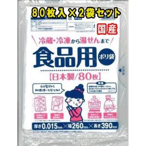 高密度ポリエチレン 食品用 ポリ袋 国産 R-26 80枚入x2袋 半透明 日本製 冷蔵 冷凍 湯せ...