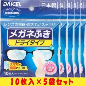 メガネ拭き ドライタイプ ダイセル おすすめ 使い捨て クロス めがね備品 携帯 めがねふき メガネクリーナー 10枚入×5個セット 送料無料|exlead-japan