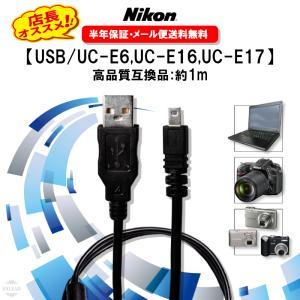 Nikon ニコン USB ケーブル 高品質互換 UC-E6 互換品 8ピンUSB接続ケーブル1.0m USBアダプター 充電ケーブル デジタルカメラ用 送料無料|exlead-japan
