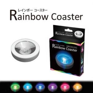 ハーバリウム LED ライト 光る レインボー コースター ホワイト ブラック 台座 ライトアップ ...
