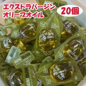 コストコ オリーブオイル 20個セット OLIVA S.A. エキストラバージンオイル 個別包装 バラ売り 14ml COSTCO ポイント 消化 送料無料|exlead-japan