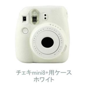 富士フィルム製のインスタントカメラ、チェキinstax mini8+/8専用の、柔らかいシリコン製の...
