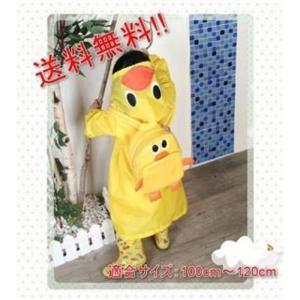 子供 レインコート 100cm ~ 120cm 黄色い あひる 送料無料|exlead-japan