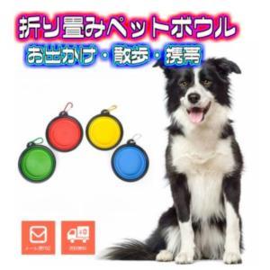レッド 折りたたみ ペットボウル 犬用ボウル 猫用食器 給水器 給餌器 フードボウル 散歩 便利|exlead-japan