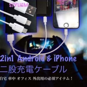 超便利 iphone & Android 二股充電コード 充電ケーブル 送料無料|exlead-japan