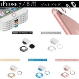 iphone 7 / 8 用 ゴールドカメラレンズ 保護 リング セット ダストプラグ ホームボタンシール レンズ保護 送料無料|exlead-japan
