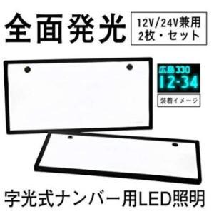 字光式 LED ナンバープレート 2枚セット 極薄8mm 全面発光 超高輝度 12V 24V 兼用 フレーム パネル(中型) 送料無料|exlead-japan