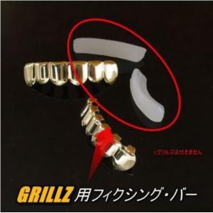 GRILLZ グリルズ 装着用 フィクシング・バー シリコン 固定 バー 樹脂 接着剤 上下 歯 ペ...