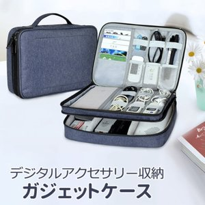 ネイビー ガジェットケース デジタルアクセサリー収納バッグインバッグ ケーブル モバイル USBメモリ モバイルバッテリー デジタルアクセサリー類収納|exlead-japan