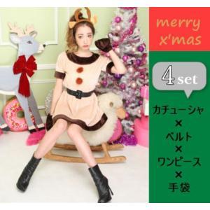 コスプレ  レディース 仮装 衣装 トナカイ クリスマス パーティー ワンピース 4点セット 大人 送料無料|exlead-japan