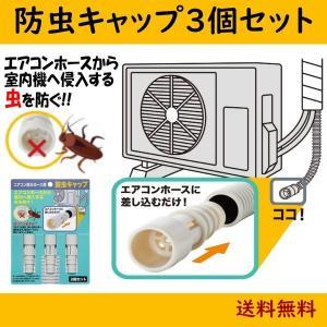 エアコン 排水ホース ドレンホース ドレンパイプ 防虫 キャップ 詰まり ゴミ ゴキブリ 虫 対策 ...