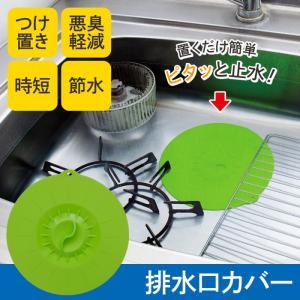 排水口カバー キッチン シンク ふた フタ 蓋 水 止め 溜め つけ置き 排水 溝 台所 流し 蓋  防止 臭い対策 排水口用品 送料無料 exlead-japan