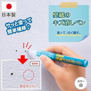 壁紙 キズ 傷 消し ペン 補修 修理 穴 汚れ 隠す 埋める 塗る クロス 消える 簡単 壁紙のキズ消しペン 日本製 送料無料|exlead-japan