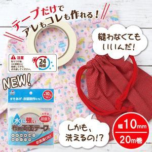 裾上げテープ 両面 裁縫テープ 水 強い 洗える 縫わずに貼るだけ 洗濯 剥がれない 手芸 補修用品...