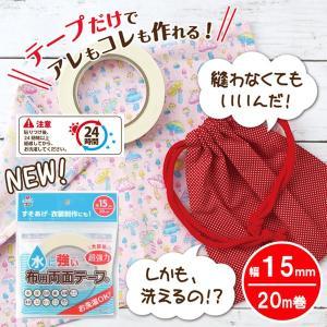 裾上げテープ 強力 アイロン不要 洗濯 おすすめ 洗える 両面 裁縫テープ 水 強い 手芸 補修用品 水に強い布用両面テープ幅15mm 送料無料|exlead-japan