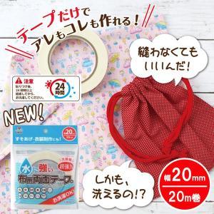 裾上げテープ 強力 アイロン不要 洗濯 おすすめ 洗える 両面 裁縫テープ 水 強い 手芸 補修用品 水に強い布用両面テープ幅20mm 送料無料|exlead-japan