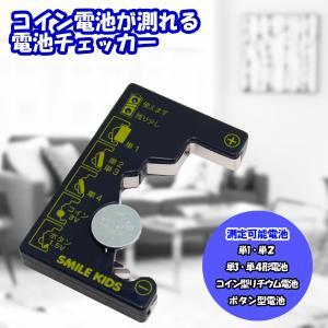 電池チェッカー ボタン電池 コイン電池  乾電池 残量 テスト 単1 単2 単3 単4 測定 測る 充電池アクセサリー コイン電池が測れる電池チェッカー 送料無料 exlead-japan