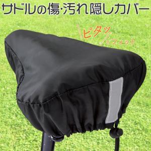 自転車 サドル 傷 破れ 対策 汚れ隠し 汚れ 防止 かぶせる カバー 送料無料|exlead-japan