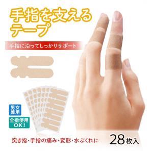 指サポーター 突き指 痛み 変形 固定 水仕事OK 日本製 手指を支えるテープ 28枚入 送料無料|exlead-japan