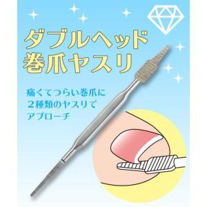 巻き爪 まき爪 ヤスリ 爪やすり ダイヤモンド粒子 持ちやすい 痛くなりにくい カーブ ダブルヘッド巻爪ヤスリ 送料無料|exlead-japan
