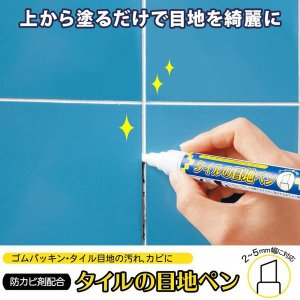 掃除 防カビ ゴム パッキン お風呂 バスルーム 黒ずみ 床 壁 タイルの目地ペン 送料無料|exlead-japan