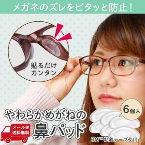 メガネ 滑り止め ズレ防止 鼻パッド シリコン 鼻あて 痛み防止 メガネ跡防止 化粧くずれ防止 やわらかめがねの鼻パッド 6個入 送料無料|exlead-japan