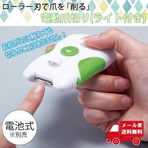 電動爪切り ライト付 介護 爪切り 爪やすり つめ切り 足の爪 削る つめきり LED 簡単 爪削り 電池式 ネイルケア コードレス 刃  老眼 衛生日用品 送料無料|exlead-japan