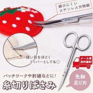 糸切りばさみ 反り刃 糸切りはさみ 糸切りバサミ ハサミ 手芸 刺しゅう パッチワーク リッパー ステンレス製 さびにくい 送料無料 exlead-japan