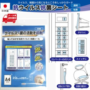 抗菌シート 抗菌シール コロナ 対策 ウイルス 雑菌 ドアノブ スイッチ  貼ってはがせる! 抗ウイルス・抗菌シール 透明 A4(210×297mm) 1枚入 VKSD-A4 送料無料|exlead-japan