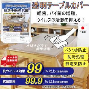 抗ウイルス テーブルクロス ビニールカーテン 抗菌 日本製 透明 テーブルカバー 120cm×150cm 送料無料 exlead-japan