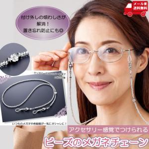 ビーズのメガネチェーン ストラップ おしゃれ ネックレス ブレスレット サングラス 落下防止 母の日 メガネホルダー めがね 眼鏡 メガネコード 老眼鏡 送料無料|exlead-japan