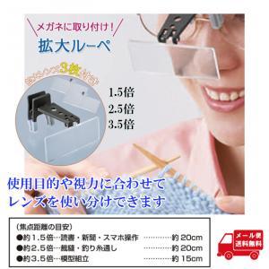 ルーペ めがね 拡大鏡 携帯 老眼鏡 メガネ 跳ね上げ式 手芸 精密 作業 検査 1.5倍 2.5倍 3.5倍 クリップ式の拡大ルーペ レンズ3枚付 送料無料|exlead-japan