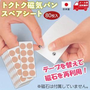 磁気シール 磁気バン 磁気治療器 貼りかえ 日本製 再利用 簡単 経済的 磁石 交換用 お得 トクトク磁気バンスペアシート80枚入 送料無料|exlead-japan