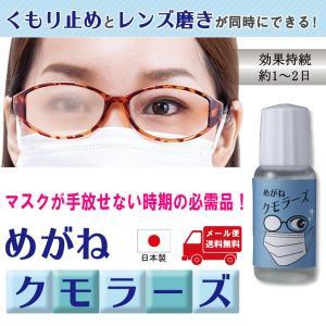 メガネ 曇り止め くもり止め 眼鏡 クリーナー マスク 液体 フッ素効果 日本製 めがね クモラーズ 送料無料|exlead-japan