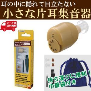 集音機 小型 耳穴型 音量調節 イヤホン 補聴器 助聴器 YAZAWA ヤザワコーポレーション 耳の中に隠れて目立たない 小さな片耳集音器 SLV03BR 送料無料|exlead-japan