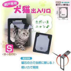 ペットドア 出入口 取り付け 簡単 網戸専用 犬猫出入り口 Sサイズ(猫・小型犬用) PD1923 送料無料 exlead-japan