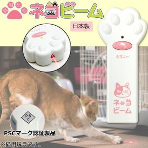 猫 おもちゃ レーザーポインター ネコ 猫じゃらし 東心 日本製 猫用玩具 ネコビーム CLP-3000 送料無料 exlead-japan