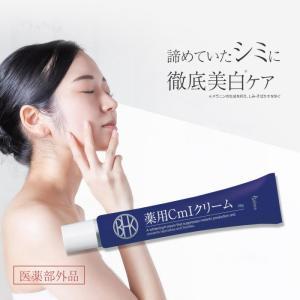 シミ 美白 クリーム 薬用 くすみ ビタミンC誘導体 ビューナ 薬用CmIクリーム 送料無料 exlead-japan
