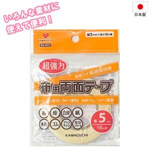 布用 両面テープ 超強力 布 皮 手芸 クラフト KAWAGUCHI カワグチ 日本製 手芸用品 布用両面テープ 幅5mm 送料無料|exlead-japan