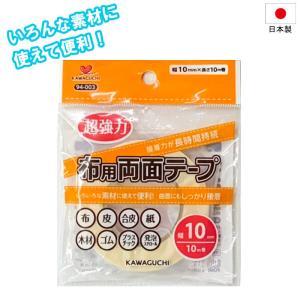 布用 両面テープ 超強力 布 皮 手芸 クラフト KAWAGUCHI カワグチ 日本製 手芸用品 布用両面テープ 幅10mm 送料無料|exlead-japan