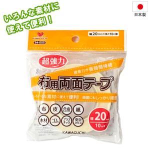 布用 両面テープ 超強力 布 皮 手芸 クラフト KAWAGUCHI カワグチ 日本製 手芸用品 布用両面テープ 幅20mm 送料無料|exlead-japan