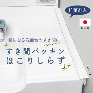 洗面 隙間 パッキン すき間 すき間パッキン ほこりしらず ホワイト 目地 洗濯パン 棚 送料無料|exlead-japan